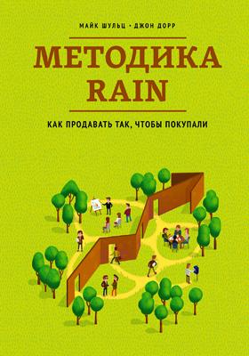 Методика RAIN : Как продавать так, чтобы покупали