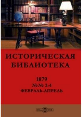Историческая библиотека. 1879. №№ 2-4, Февраль-апрель