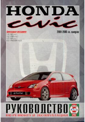 Руководство по ремонту и эксплуатации Honda Civic, бензин. 2001-2005 гг. выпуска : Производственно-практическое издание
