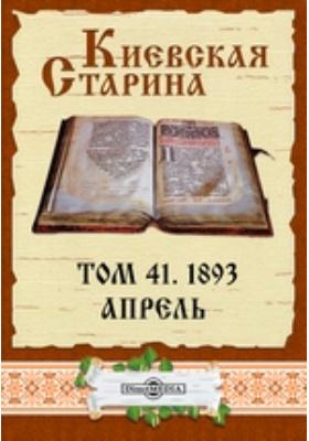 Киевская Старина: журнал. 1893. Т. 41, Апрель