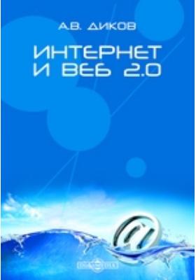 Интернет и Веб 2.0: учебное пособие