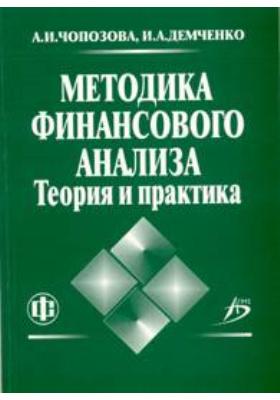 Методика финансового анализа : теория и практика: учебно-практическое пособие