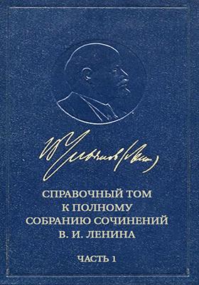 Справочный том к полному собранию сочинений В. И. Ленина : в 2 ч., Ч. 1