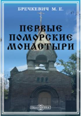 Первые Поморские монастыри. Очерк из истории Балтийского Поморья в XII в
