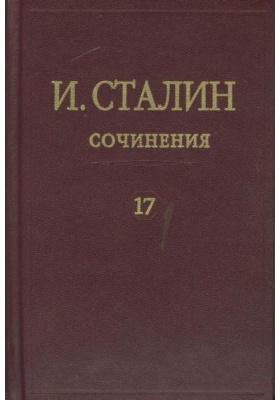 Сочинения. Том 17 : 1895-1932