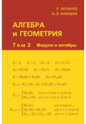Алгебра и геометрия: учебник : в 3-х т. Т. 2. Модули и алгебры