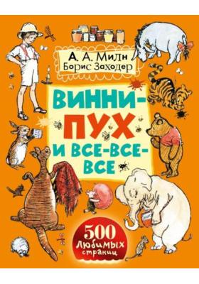 Винни-пух и все-все-все = Winnie-The-Pooh. The House At Pooh Corner : Сказочная повесть