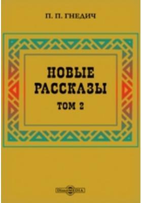 Новые рассказы: художественная литература. Т. 2