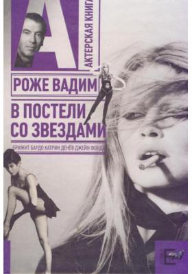 В постели со звездами : Брижит Бардо, Катрин Денев, Джейн Фонда