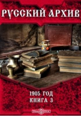 Русский архив: журнал. 1905. Книга 3