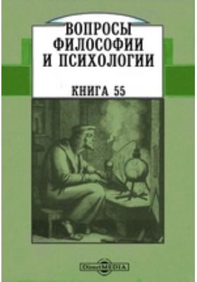 Вопросы философии и психологии. 1900. Книга 55