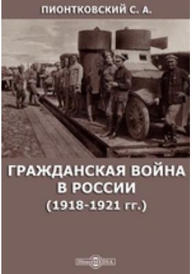 Гражданская война в России (1918-1921 гг.): монография