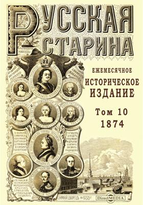 Русская старина. 1874 : ежемесячное историческое издание: журнал. Т. 10