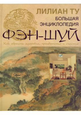 Большая иллюстрированная энциклопедия фэн-шуй = The complete illustrated guide to Feng Shui