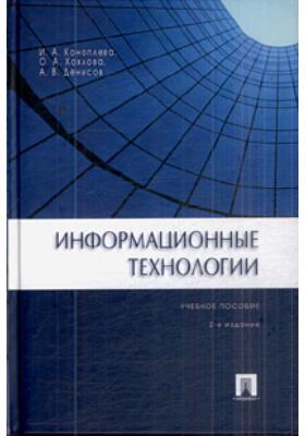 Информационные технологии : Учебное пособие. 2-е издание, переработанное и дополненное