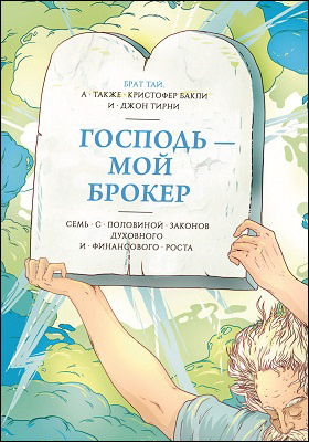 Господь - мой брокер = God is my broker : семь с половиной законов духовного и финансового роста