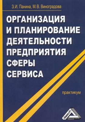 Организация и планирование деятельности предприятия сферы сервиса: практикум