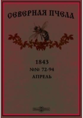 Северная пчела: журнал. 1843. №№ 72-94, Апрель
