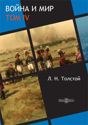 Война и мир : роман: художественная литература. Т. IV