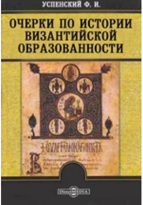 Очерки по истории византийской образованности: публицистика
