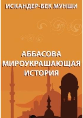 Аббасова мироукрашающая история: духовно-просветительское издание