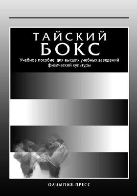 Тайский бокс: учебное пособие