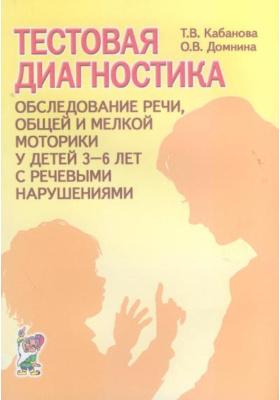Тестовая диагностика: обследование речи, общей и мелкой моторики у детей 3-6 лет с речевыми нарушениями