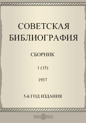 Советская библиография: журнал. 1937. № 1(15)