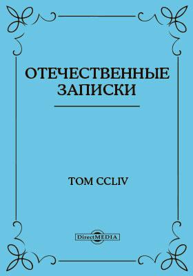 Отечественные записки. 1881 : журнал литературный, политический и ученый. Том 254