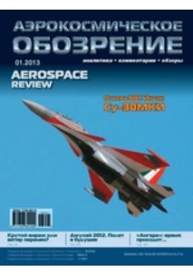 Аэрокосмическое обозрение = Aerospace review : аналитика, комментарии, обзоры: информационно-аналитический журнал. 2013. № 1(62)