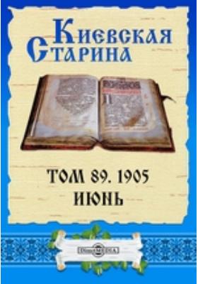 Киевская Старина. 1905. Т. 89, Июнь