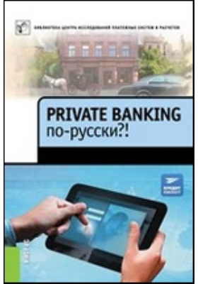 Private Banking по-русски?!: сборник