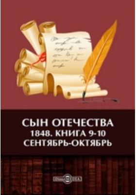 Сын Отечества : 1848: историко-литературный журнал. Кн. 9-10. Сентябрь-октябрь