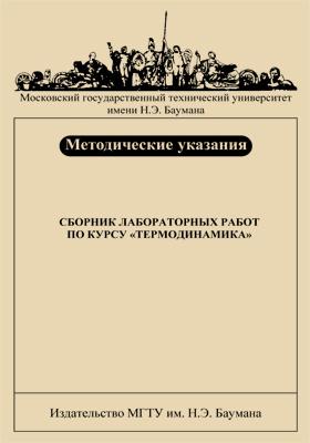 Сборник лабораторных работ по курсу «Термодинамика»: методические указания