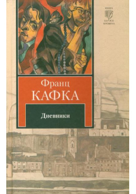 Дневники : Роман