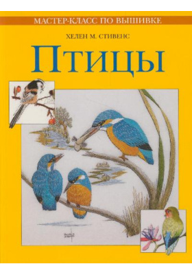 Птицы = Embroidered Birds : Практическое руководство