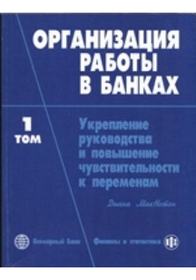 Организация работы в банках: В 2-х томах. Т. 1. Укрепление руководства и повышение чувствительности к переменам