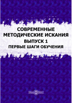 Современные методические искания. Вып. 1. Первые шаги обучения