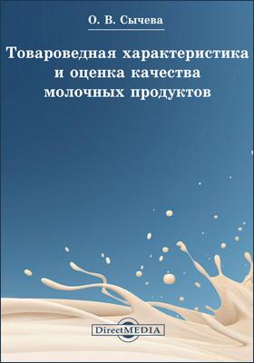 Товароведная характеристика и оценка качества молочных продуктов: практическое пособие