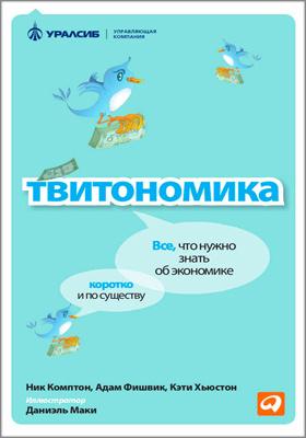 Твитономика : Все, что нужно знать об экономике, коротко и по существу. Пер. с англ
