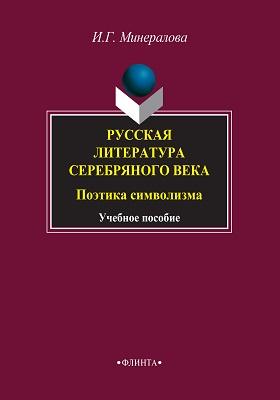 Русская литература Серебряного века. Поэтика символизма: учебное пособие