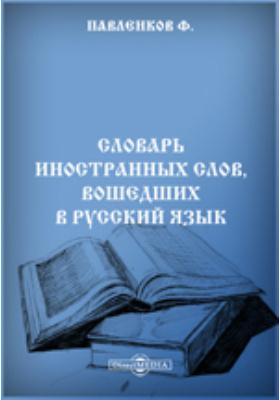 Словарь иностранных слов, вошедших в русский язык