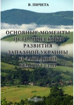 Основные моменты исторического развития Западной Украины и Западной Белоруссии