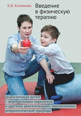Введение в физическую терапию : реабилитация детей с церебральным параличом и другими двигательными нарушениями неврологической природы: практическое пособие