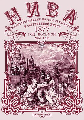 Нива : иллюстрированный журнал литературы и современной жизни. Год восьмой. 1877. № 1-26