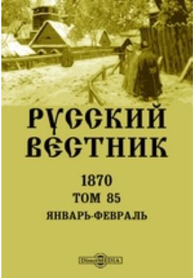 Русский Вестник: журнал. 1870. Т. 85. Январь-февраль