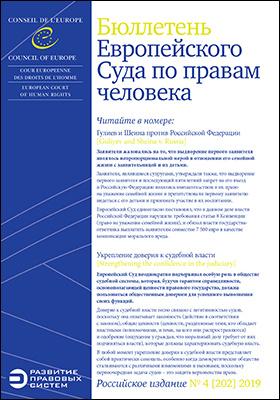 Бюллетень Европейского Суда по правам человека. Российское издание: журнал. 2019. № 4 (202)
