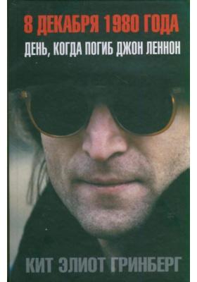 8 декабря 1980 года: День, когда погиб Джон Леннон = December 8'1980 The Day John Lennon Died