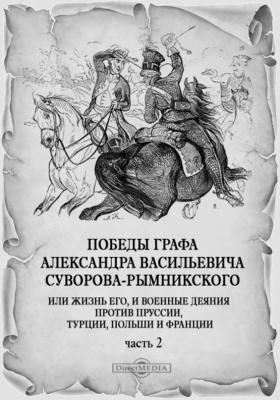 Победы графа Александра Васильевича Суворова-Рымникского, или Жизнь его, и военные деяния против Пруссии, Турции, Польши и Франции, Ч. 2