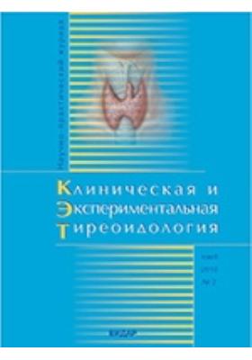 Клиническая и экспериментальная тиреоидология: журнал. 2010. Том 6, № 2